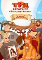 Мультфильм Три богатыря и Наследница престола