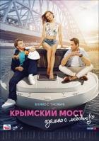 Фильм Крымский мост. Сделано с любовью!
