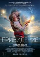 Фильм Привидение