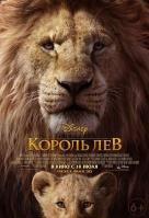 Фильм Король Лев 2019
