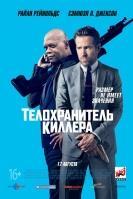 фильм телохранитель киллера
