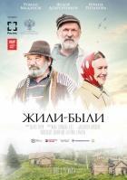 Фильм Жили-были