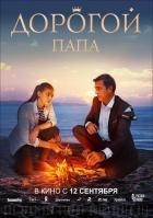 Фильм Дорогой папа