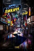 Фильм Покемон Детектив Пикачу