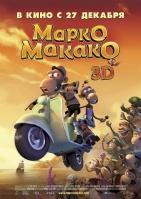 Марко Макако