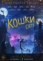 Фильм Кошки