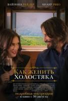 Фильм Как женить холостяка