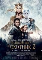 Белоснежка и Охотник 2