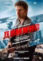 Фильм Домино