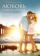 фильм любовь в городе ангелов