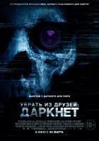 Фильм Убрать из друзей 2