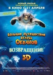 Большое путешествие вглубь океанов 2