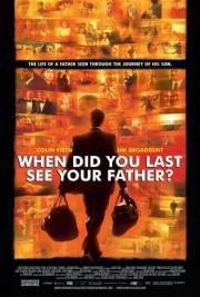 Когда ты в последний раз видел своего отца?