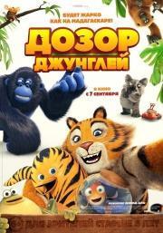 мультфильм дозор джунглей