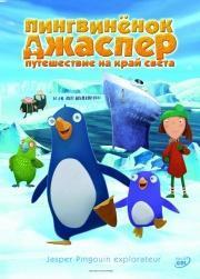Пингвиненок Джаспер