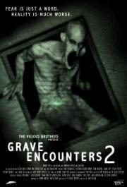 Искатели могил 2