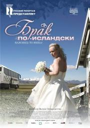 Брак по-исландски