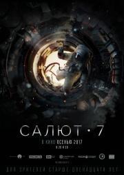 фильм салют 7