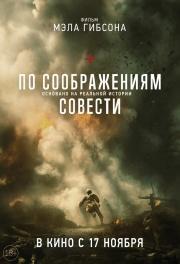 Топ-10 главных военных фильмов последних лет