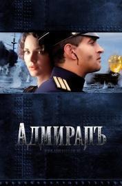 Адмирал фильм сериал