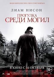 Прогулка среди могил