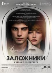 фильм заложники 2017