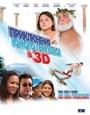 Приключения маленького Геркулеса в 3D