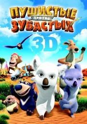 Пушистые против Зубастых 3D