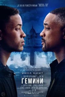 Фильм Гемини
