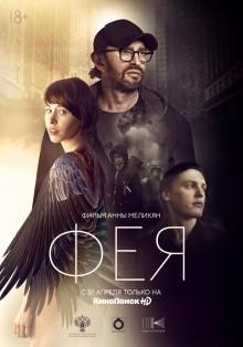Фильм Фея 2020