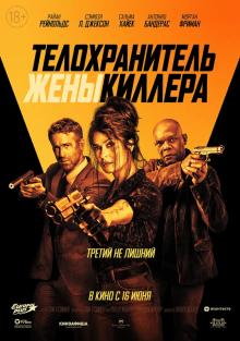 Фильм Телохранитель жены киллера