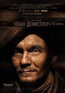 Фильм Иван Денисович