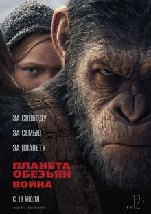 планета обезьян война