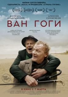 Фильм Ван Гоги
