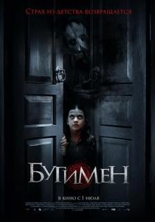 Фильм Бугимен 2021