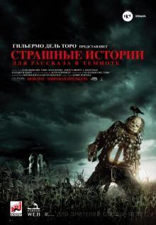 Фильм Страшные истории для рассказа в темноте