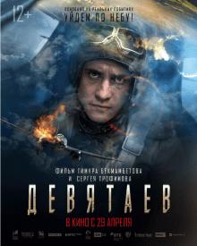 Фильм Девятаев