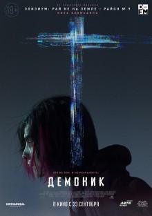 Фильм Демоник