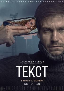 Текст (2019) отзывы зрителей и критиков информация о фильме