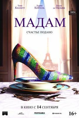 фильм мадам