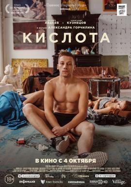 Фильм Кислота