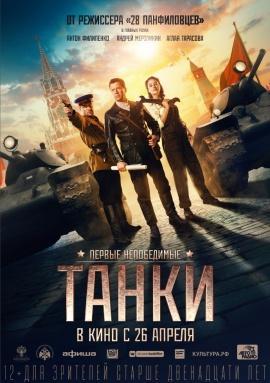 Фильм Танки