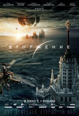 Фильм Вторжение