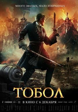Тобол (2019) — отзывы о фильме зрителей и критиков, актёрский состав, дата выхода в России