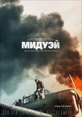 Мидуэй (2019) отзывы зрителей и критиков информация о фильме