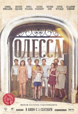 Одесса (2019) — отзывы о фильме зрителей и критиков, актёрский состав, дата выхода в России