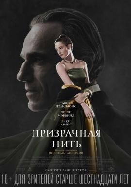 Фильм Призрачная нить