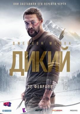 Фильм Дикий