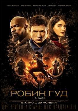 Фильм Робин Гуд Начало
