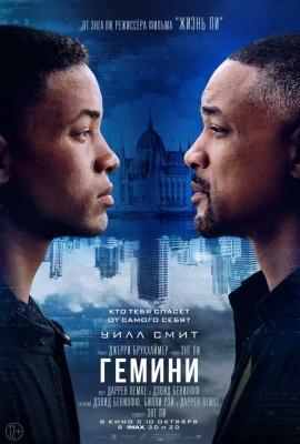Гемини (2019) отзывы зрителей и критиков информация о фильме